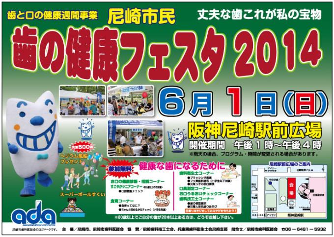 kenkofesta2014